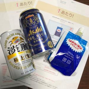 いろんな味が味わえるキャンペーン、ありがとうございます(^_^)v