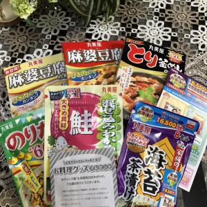 食欲の秋にピッタリの商品、ありがとうございます(^_^)v