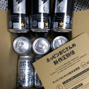 珍しいビールが届きました(^_^)v