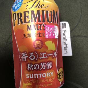 また「秋」の味を引き換えました(^_^)v
