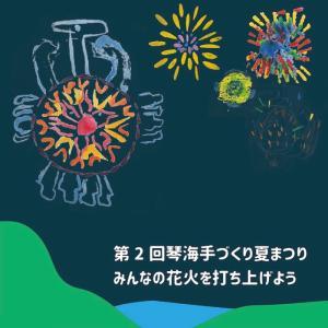 最新情報★ 【第2回 琴海手づくり夏まつり~みんなの花火を打ち上げよう〜】