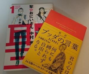 最近読んでいる本