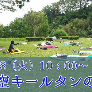 7/28(火)青空キールタンの会 若葉台公園