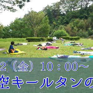 10/2(金)青空キールタンの会 若葉台公園