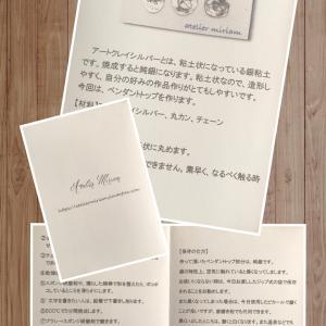 ダイニングテーブルで作品作り・・・横須賀モアーズ無印良品さんWSのレシピ作り。