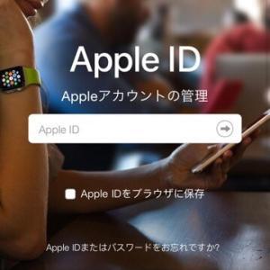 アップルID・パスワード詐欺⁉️