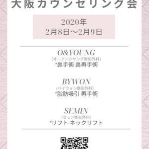 【2020年第2弾!大阪カウンセリング会】 ご参加者様限定特典公開!!!