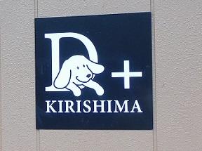 2020年末の鹿児島旅⑥D+KIRISHIMA(お部屋編)