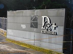 2020年末の鹿児島旅⑦D+KIRISHIMA(夕食編)