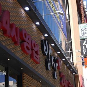 2019年9月 釜山 24時間営業!シゴルパッサンで何が出てくる?
