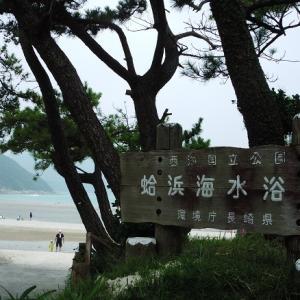 島旅 GOTOキャンペーンでGOTOへ日帰り海水浴  蛤浜海水浴場