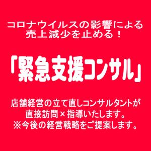 """""""【コロナウイルスの影響による売上減少対策】売上改善のための緊急コンサルに、加藤動きます!"""""""