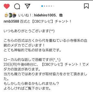 名古屋メダカベースさん