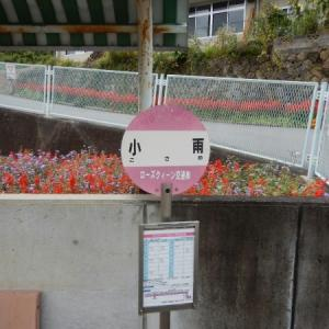 旧・太子駅と暮坂峠ツーリング!