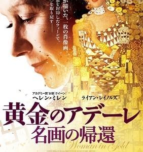 映画 「黄金のアデーレ名画の帰還」を見る。