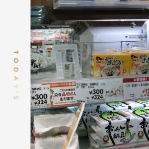 納豆好きの私としては、奇跡体験アンビリバボーで知った下仁田納豆をお取り寄せしなくちゃね
