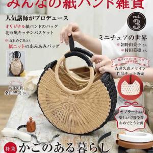 みんなの紙バンド雑貨vol.3 ☆★11/5発売★☆