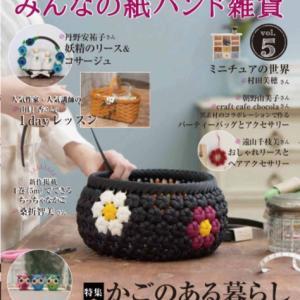 みんなの紙バンド雑貨vol.5 11/5発売!&ハロウィンかご作ろう