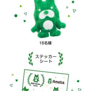 Ameba16周年キャンペーン