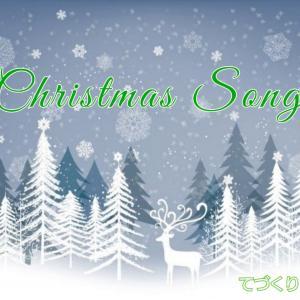 クリスマスソングまとめ