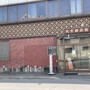 「北京楼菜館」さん。