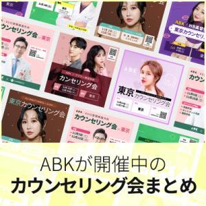 日本で院長先生に直接相談できるチャンス!ABKが開催中のカウンセリング会まとめ