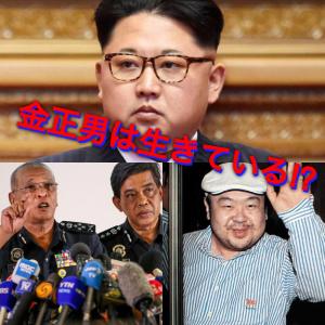 【衝撃】金正男は生きている!? Kim Jong Nam is Alive