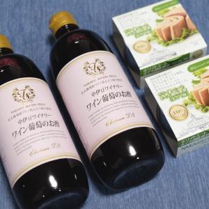 株主優待:シダックスよりワイン葡萄のお酢~アメンバーについて