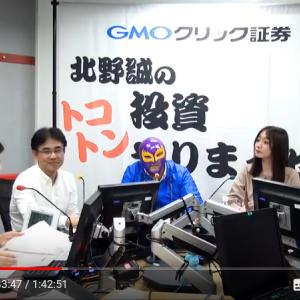 【ご報告】2月27日(水)ラジオNIKKEI 北野誠のトコトン投資やりまっせ。 ゲスト出演!!
