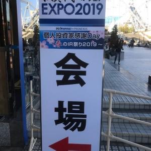 【潜入】パンローリング投資戦略フェアEXPO2019!!