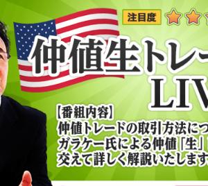 【番宣】明日3月15日(金)JFXさん仲値生トレードLIVE出演!!(ゴトー日トレード)