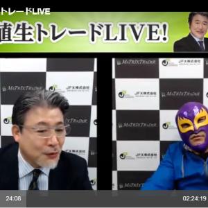 【ご報告】昨日3月15日(金)JFXさん仲値生トレードLIVE出演!(ゴトー日トレード)