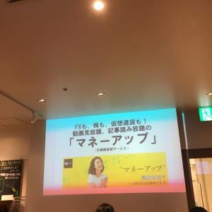 【潜入】FX攻略.com主催マネーアップ・キックオフパーティー