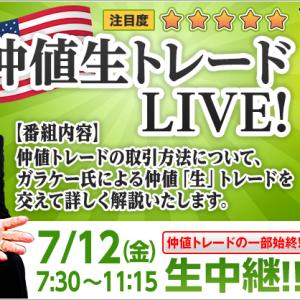 【番宣】明日7月12日(金)JFXさん仲値生トレードLIVE出演!!(仲値ゴトー日トレード)