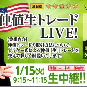 【ご報告】昨日7月12日(金)JFXさん仲値生トレードLIVE出演!!(仲値ゴトー日トレード)