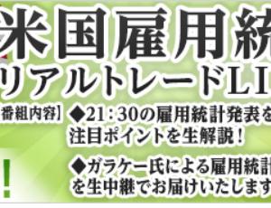 【番宣】本日9月6日(金)JFXさん米雇用統計LIVE出演!