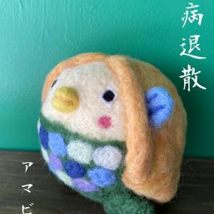 フエルト羊毛で作る『アマビエ』