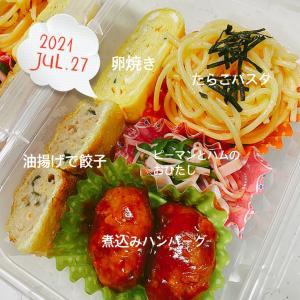 今週のお弁当便☆夏休み☆