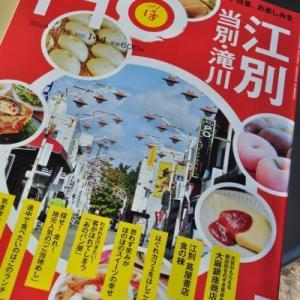 北海道ラストラン 4日目-① 台風一過!日本海側へ向けて発進です。