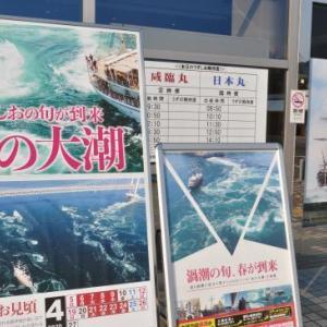 四国路ラストラン 3日目-① 淡路島のタマネギ畑と鮎屋の滝