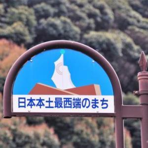 日本本土の最西端 ①神崎鼻
