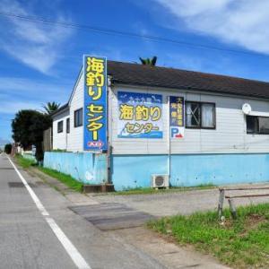 九十九里へ焼き蛤を食いに行く・・・➃海釣りセンターと青いポスト