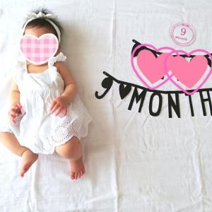 次女 9ヵ月♡