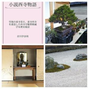 小説西寺物語 13話 巨大権力(奈良仏教)には経済封鎖を