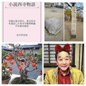 小説西寺物語 14話 皇太子の不倫…人妻・薬子の変