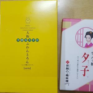 お客様からの日本土産