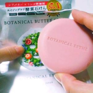 酵素洗顔ボタニカルバターソープ