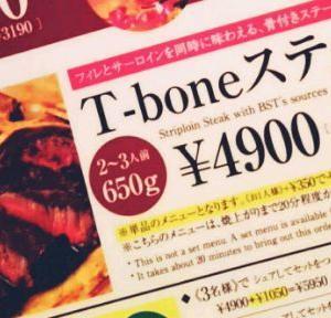 肉のための2万歩 T-boneステーキ650g