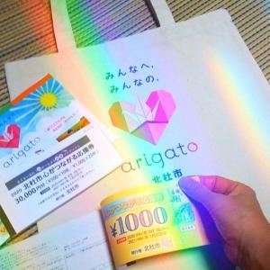 北杜市民3万円ゲット
