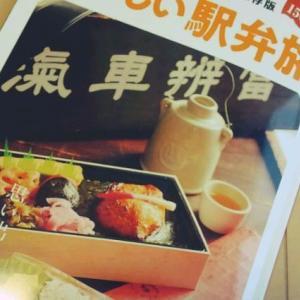 駅弁の本に小淵沢駅6ページ
